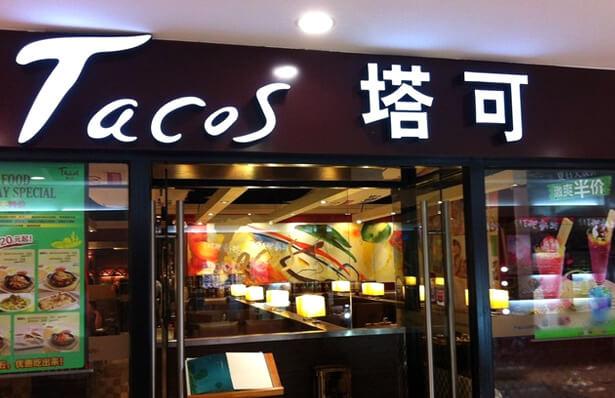 塔可墨西哥餐厅品牌介绍图1