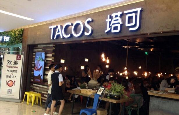 塔可墨西哥餐厅品牌介绍图2