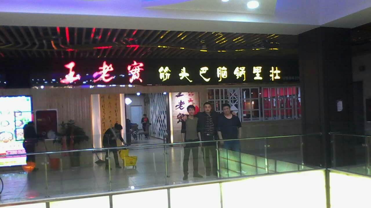 王老实火锅图3