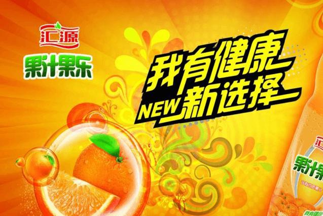 果汁果乐饮品图3