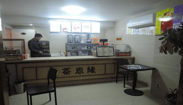 茶思缘奶茶图5