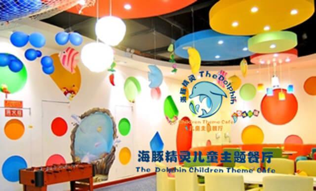 海豚精灵儿童主题餐厅品牌介绍图1