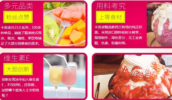 卡奇凌雪冰品牌介绍图2