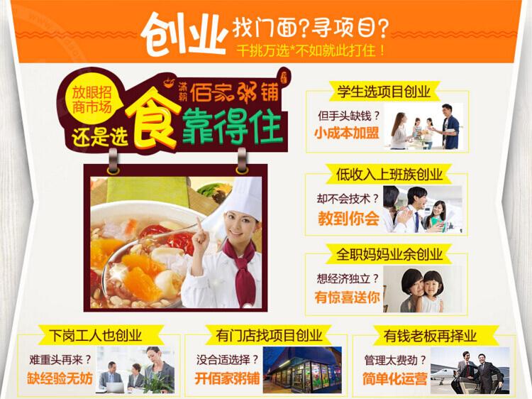 满朝佰家粥铺品牌介绍图3