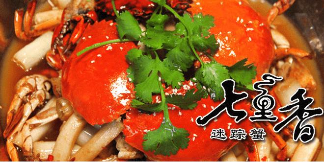 七里香迷踪蟹品牌介绍图1