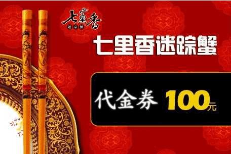 七里香迷踪蟹品牌介绍图2