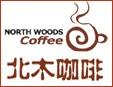 NorthWoods北木咖啡