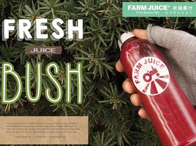 FARM JUICE农场果汁饮品图1