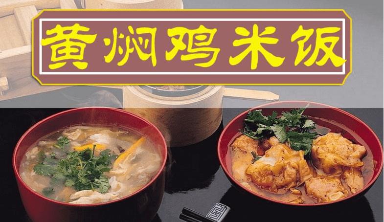 妹函老友记黄焖鸡米饭品牌介绍图1