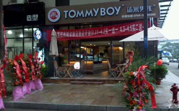 汤米男孩茶饮饮品品牌介绍图1