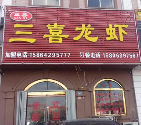 三喜龙虾品牌介绍