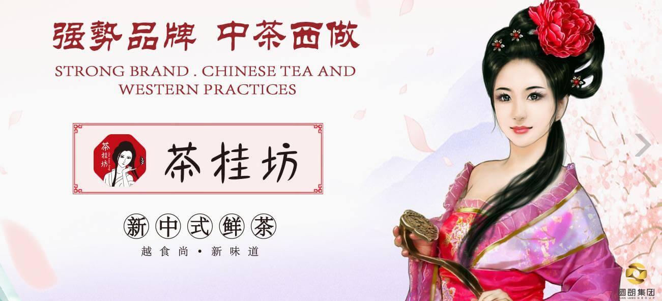 茶桂坊饮品品牌介绍图1