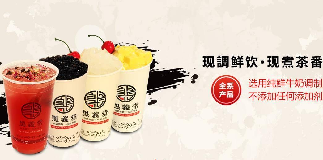 黑义堂奶茶品牌介绍