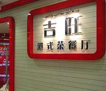 吉旺茶餐廳