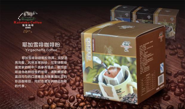 猫屎咖啡品牌介绍图2