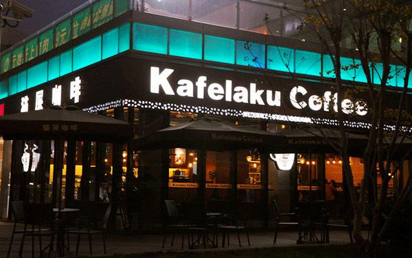 猫屎咖啡品牌介绍图3
