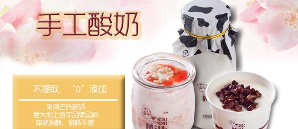 哞哞小花牛鲜奶屋饮品品牌介绍图1