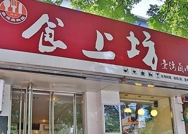 食上坊台湾卤肉饭