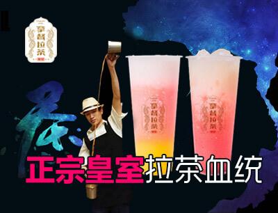 皇室拿督拉茶饮品图4