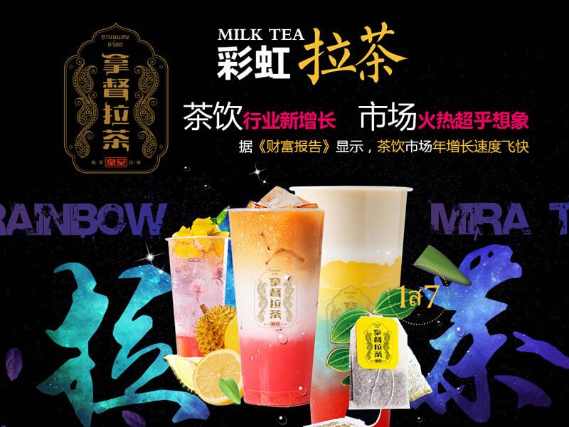 皇室拿督拉茶饮品图5