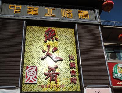 鱼火肴火锅图4