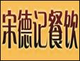 宋德記蟹黃湯包