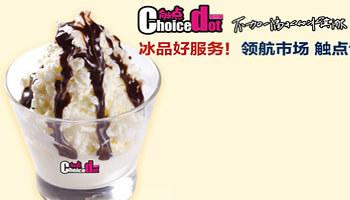 触点冰淇淋图3