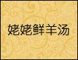 姥姥鲜羊汤馆