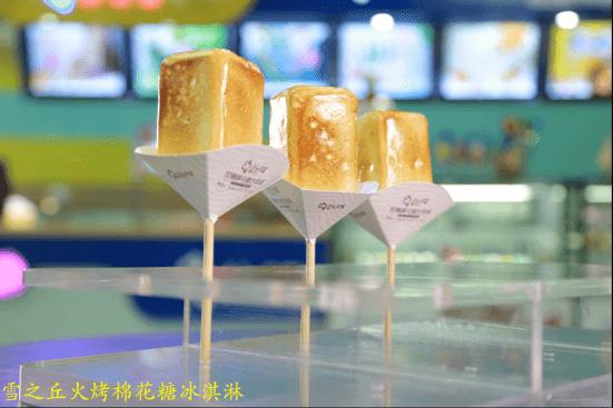 雪之丘烤棉花糖冰淇淋品牌介绍图2