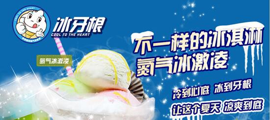 冰牙根氮气冰淇淋品牌介绍