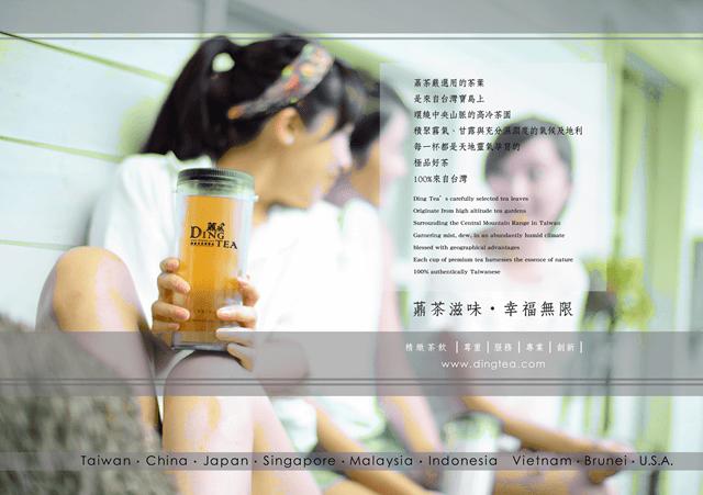 薡茶精致茶饮饮品品牌介绍图1