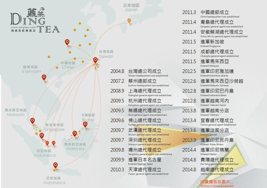 薡茶精致茶饮饮品品牌介绍图3