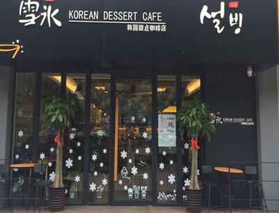 韩国雪冰甜品图6