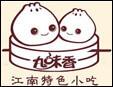 九味香汤包