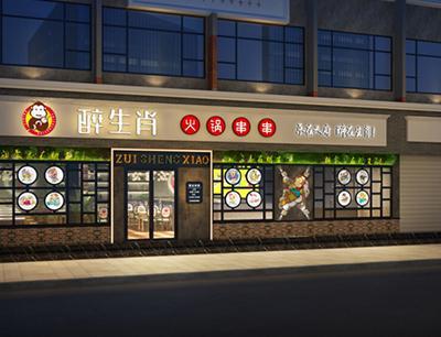醉生肖火锅串串图3