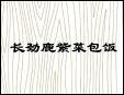 長頸鹿紫菜包飯