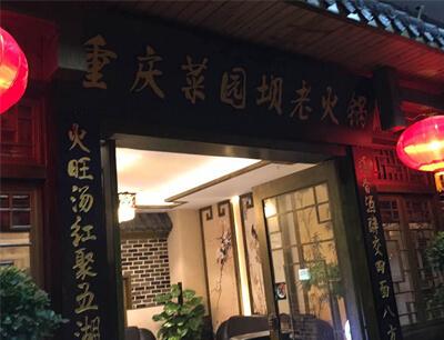 重庆菜园坝老火锅图3