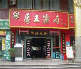 禹王渔府火锅
