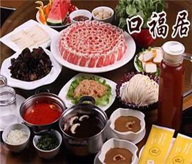 口福居火锅图3