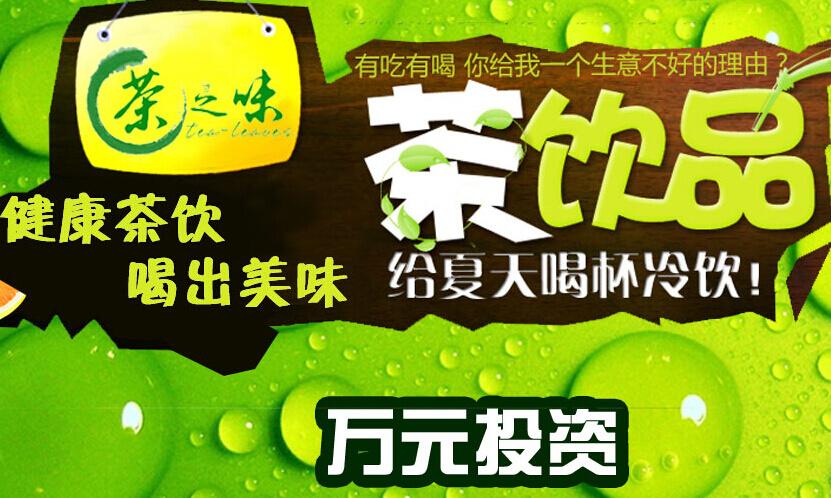 茶之味奶茶品牌介绍