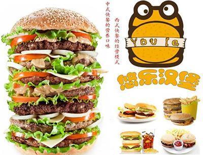 悠乐汉堡图5