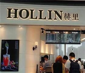 hollin赫里奶茶图4