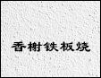 香榭铁板烧
