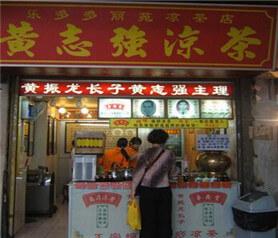 黄志强凉茶饮品