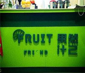 果然汁己饮品图2