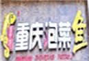 鼎元祥泡菜魚