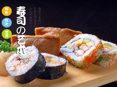 小米寿司来了图