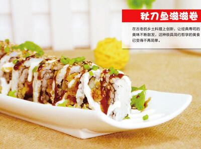 小米寿司来了图2