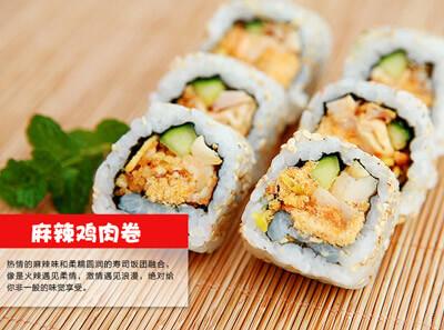 小米寿司来了图8