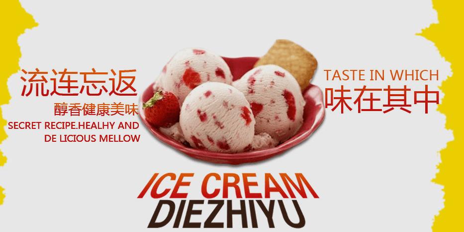蝶之语冰淇淋品牌介绍图1